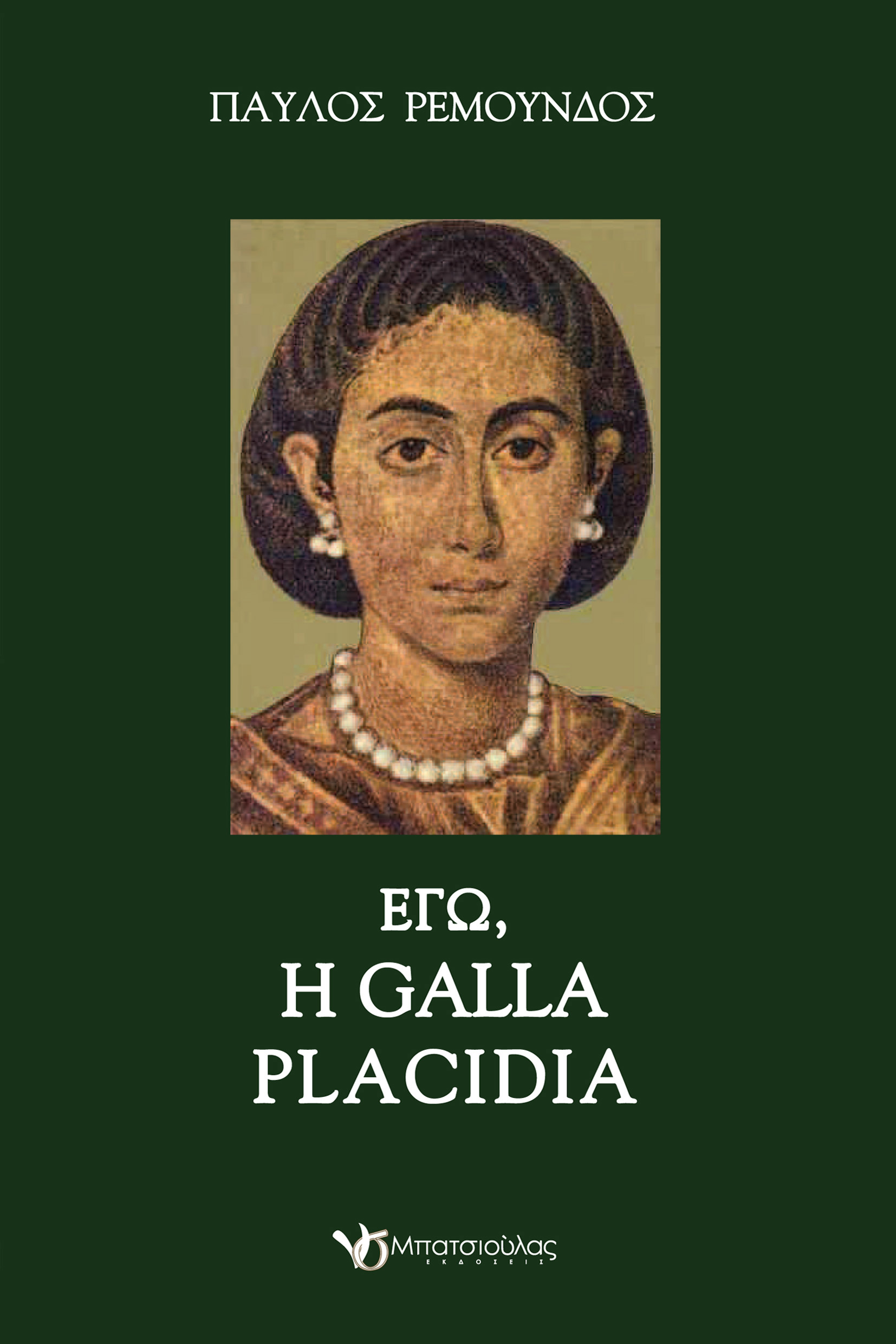 Εγώ, η Galla Placidia